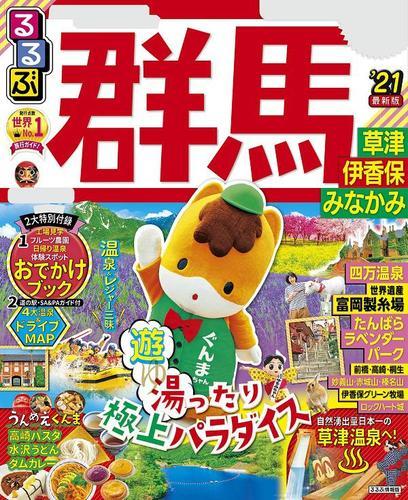るるぶ群馬 草津 伊香保 みなかみ'21 / JTBパブリッシング