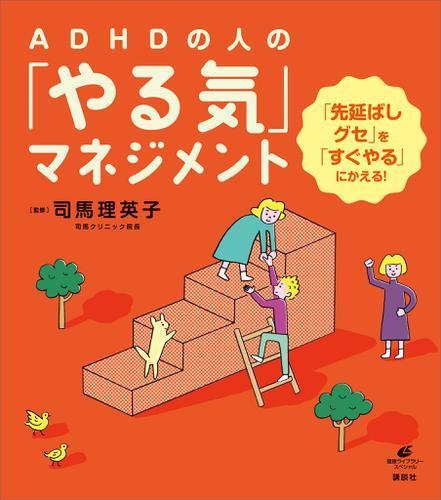 ADHDの人の「やる気」マネジメント 「先延ばしグセ」を「すぐやる」にかえる! / 司馬理英子