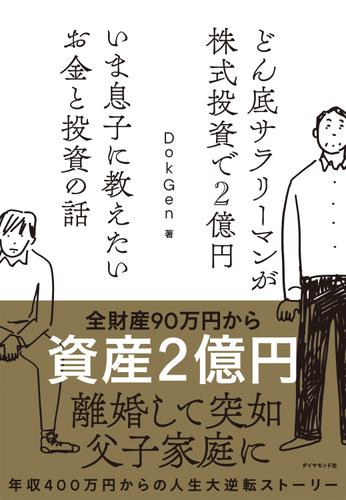 どん底サラリーマンが株式投資で2億円 いま息子に教えたいお金と投資の話 / DokGen