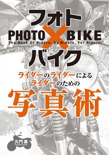 フォト×バイク ライダーのライダーによるライダーのための写真術 / 久門易