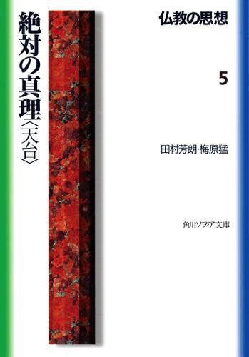 仏教の思想 5 絶対の真理<天台> / 田村芳朗