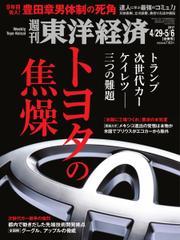 週刊東洋経済 (2017年4/29・5/6合併号)