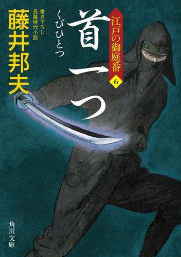 首一つ 江戸の御庭番6 / 藤井邦夫