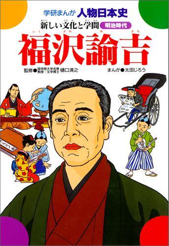 福沢諭吉 新しい文化と学問 / 樋口清之