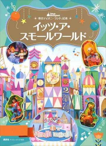 東京ディズニーランド絵本 イッツ・ア・スモールワールド / ディズニー