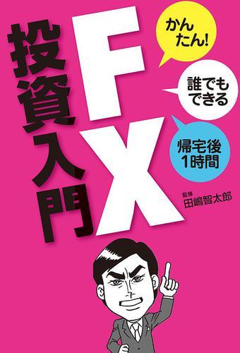 FX投資入門 / 田嶋智太郎