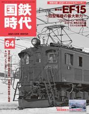 国鉄時代  2021年 2月号 Vol.64 / レイルマガジン編集部