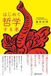 はじめて哲学する本 / 藤原和博