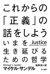 これからの「正義」の話をしよう ──いまを生き延びるための哲学 / マイケル・サンデル