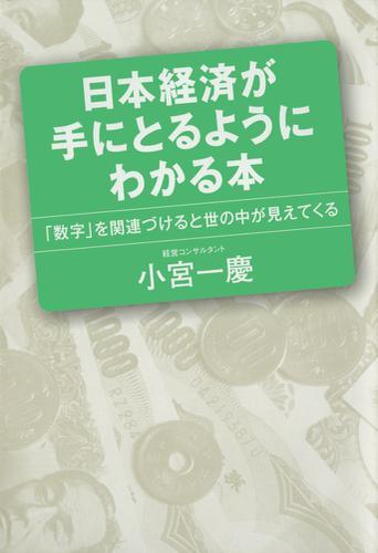 日本経済が手にとるようにわかる本 「数字」を関連づけると世の中が見えてくる / 小宮一慶