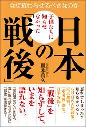 子供たちに知らせなかった日本の「戦後」