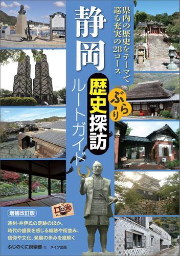 静岡 ぶらり歴史探訪ルートガイド / ふじのくに倶楽部