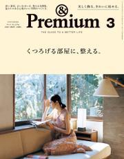 &Premium(アンド プレミアム) 2021年3月号 [くつろげる部屋に、整える。] / アンドプレミアム編集部
