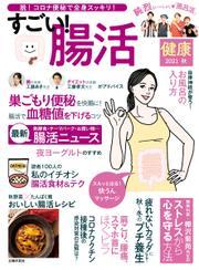 健康 (2021年10月号) / 主婦の友社
