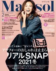 Marisol (マリソル) 2021年2月号【読み放題限定】 / 集英社