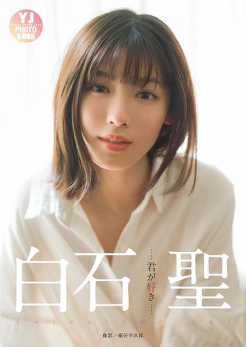 【デジタル限定 YJ PHOTO BOOK】白石聖写真集「君が好き」 / 白石聖