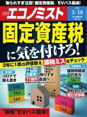 エコノミスト (2021年5/18号) / 毎日新聞出版