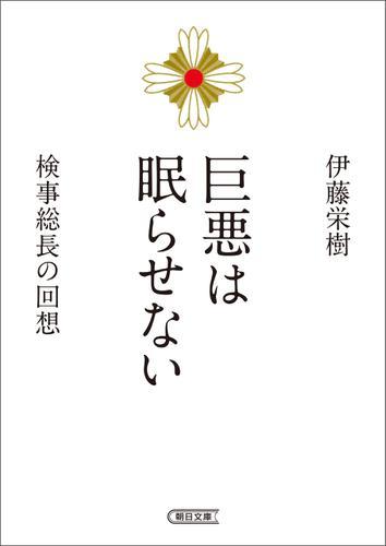 巨悪は眠らせない 検事総長の回想 / 伊藤 栄樹
