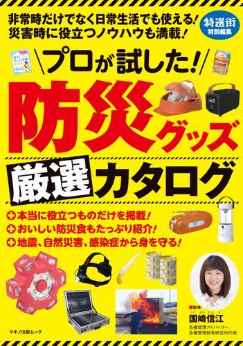 プロが試した! 防災グッズ厳選カタログ / 特選街特別編集