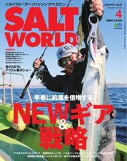 SALT WORLD(ソルトワールド) (2017年4月号)