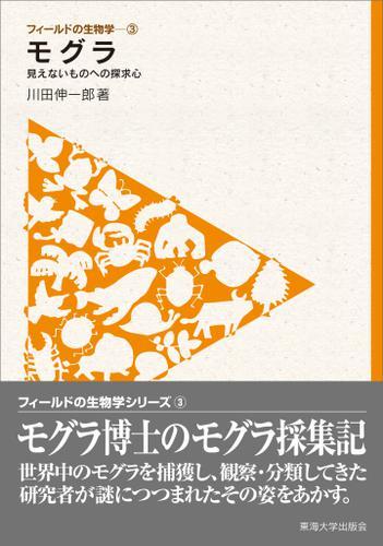 フィールドの生物学3 モグラ 見えないものへの探求心 / 川田伸一郎