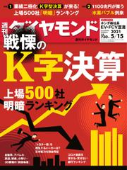 週刊ダイヤモンド (2021年5/15号) / ダイヤモンド社