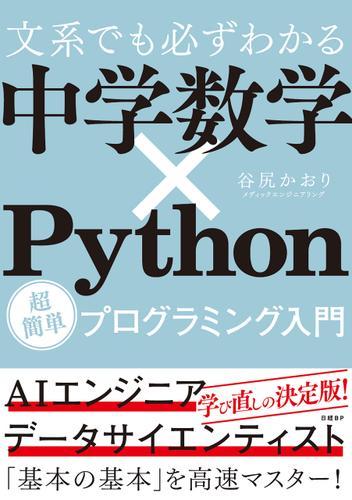 文系でも必ずわかる 中学数学×Python 超簡単プログラミング入門 / 谷尻 かおり(メディックエンジニアリング)
