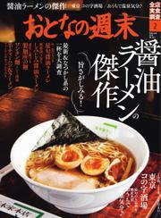 おとなの週末 (21年/2月号) / 講談社