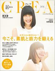 CREA 2021年春号【読み放題限定】 / CREA編集部