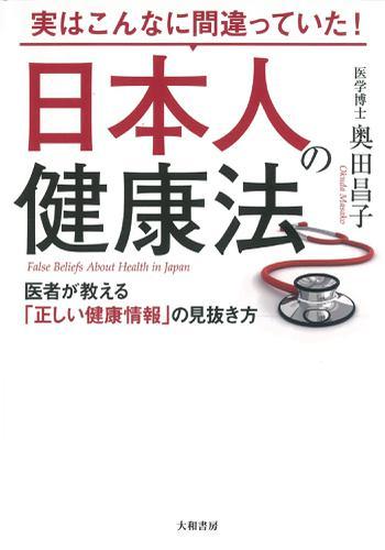 実はこんなに間違っていた! 日本人の健康法 / 奥田昌子