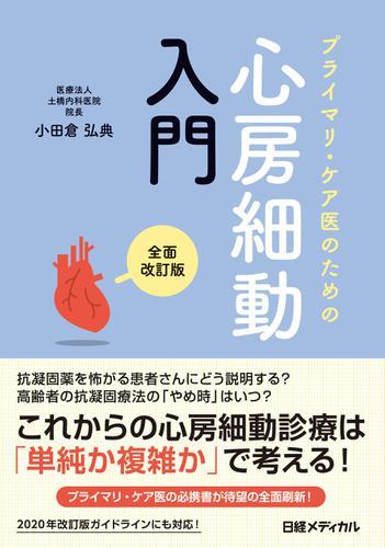 プライマリ・ケア医のための心房細動入門 全面改訂版 / 小田倉 弘典