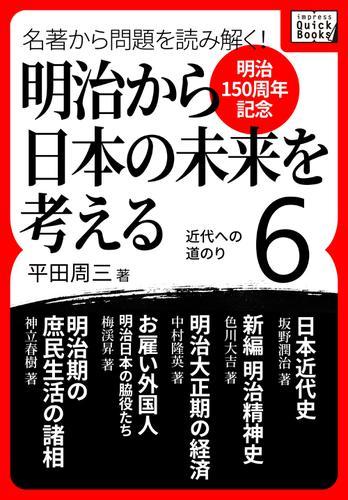 [明治150周年記念] 名著から問題を読み解く! 明治から日本の未来を考える (6) 近代への道のり / 平田周三