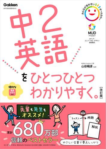 中2英語をひとつひとつわかりやすく。改訂版 / 山田暢彦