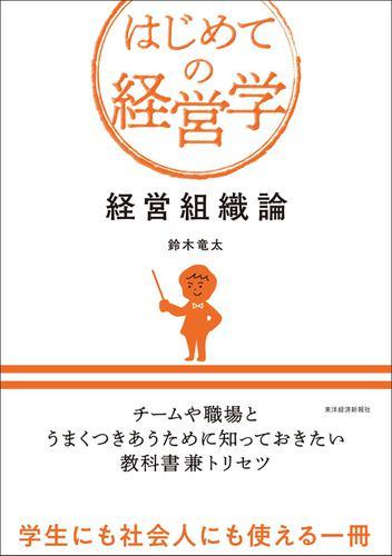 経営組織論 / 鈴木竜太