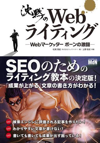 沈黙のWebライティング -Webマーケッター ボーンの激闘- / 松尾 茂起