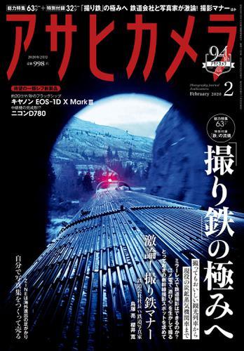 アサヒカメラ 2020年2月号 / アサヒカメラ編集部