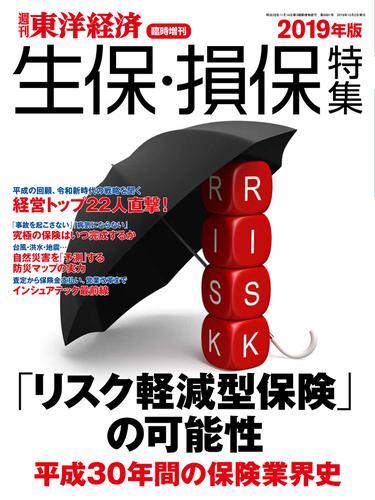 生保・損保特集 2019年版 / 週刊東洋経済編集部