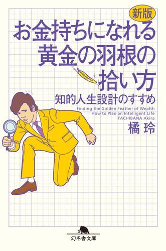 新版 お金持ちになれる黄金の羽根の拾い方 知的人生設計のすすめ / 橘玲
