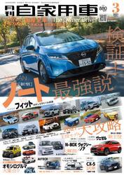 月刊 自家用車 (2021年3月号) / 内外出版社