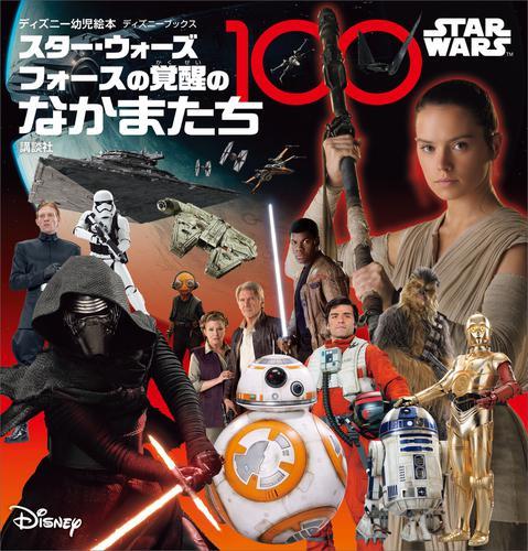 STAR WARS スター・ウォーズ フォースの覚醒のなかまたち100 (ディズニーブックス) / ディズニー