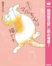 【期間限定無料配信】鴨居家のマルちんは猫です(試し読み増量版)
