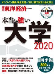 本当に強い大学2020 / 週刊東洋経済編集部