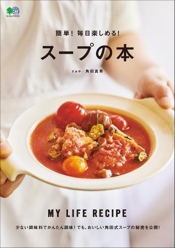 簡単!毎日楽しめる!スープの本 / すみや 角田 真秀