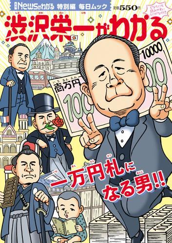 月刊Newsがわかる特別編 渋沢栄一がわかる / Newsがわかる編集部