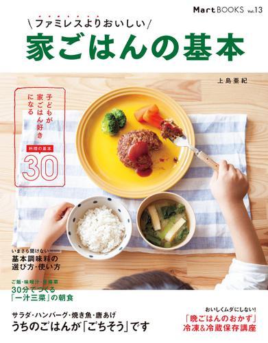 ファミレスよりおいしい 家ごはんの基本 / 上島亜紀
