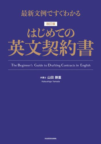 最新文例ですぐわかる 改訂版 はじめての英文契約書 / 山田勝重