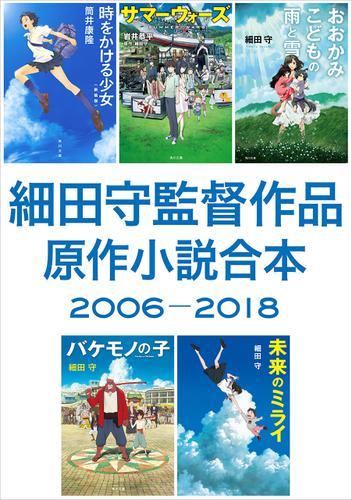 細田守監督作品 原作小説合本 2006-2018 / 細田守