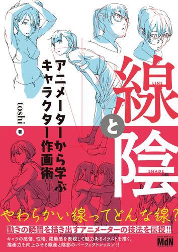 線と陰 アニメーターから学ぶキャラクター作画術 / toshi