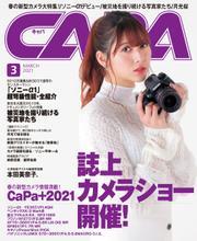 CAPA(キャパ) (2021年3月号) / ワン・パブリッシング