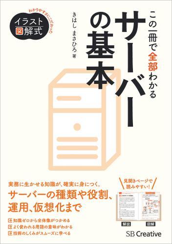 イラスト図解式 この一冊で全部わかるサーバーの基本 / きはしまさひろ
